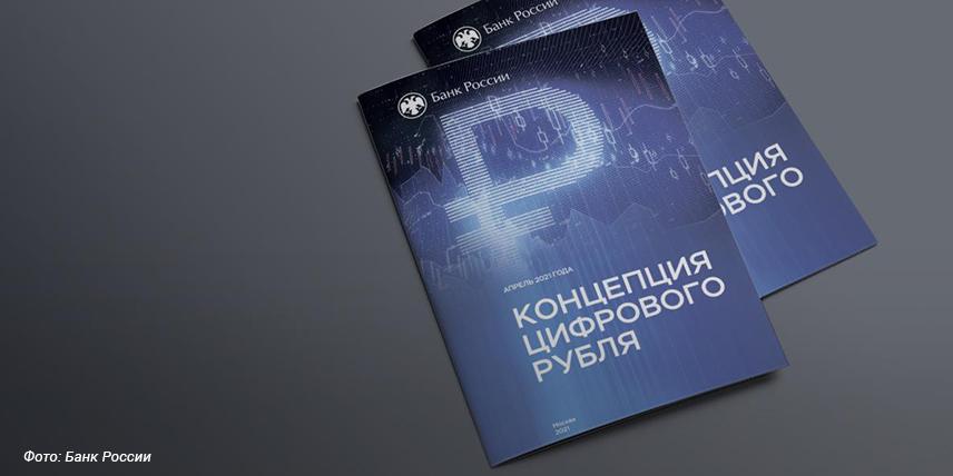 ЦБ РФ рассказал об условиях пользования цифровым рублём