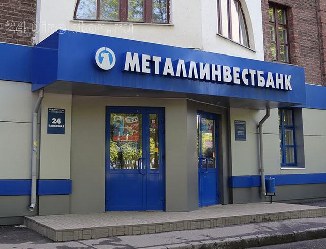 Металлинвестбанк предложил вакцинированным от ковида повышенную ставку по депозиту
