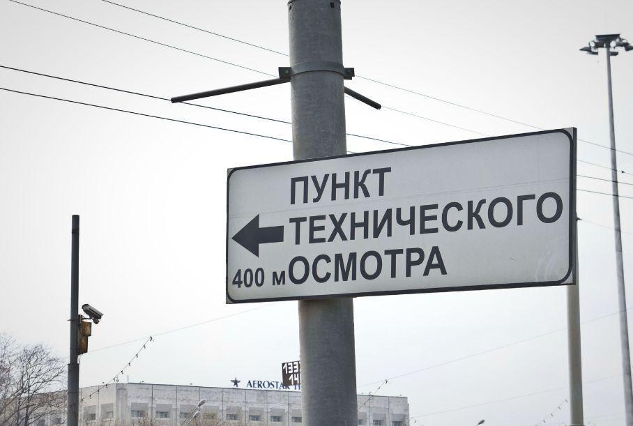 В РФ ждут массового разорения пунктов техосмотра