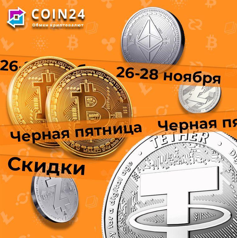 Черная пятниц (монетки пдф).jpg