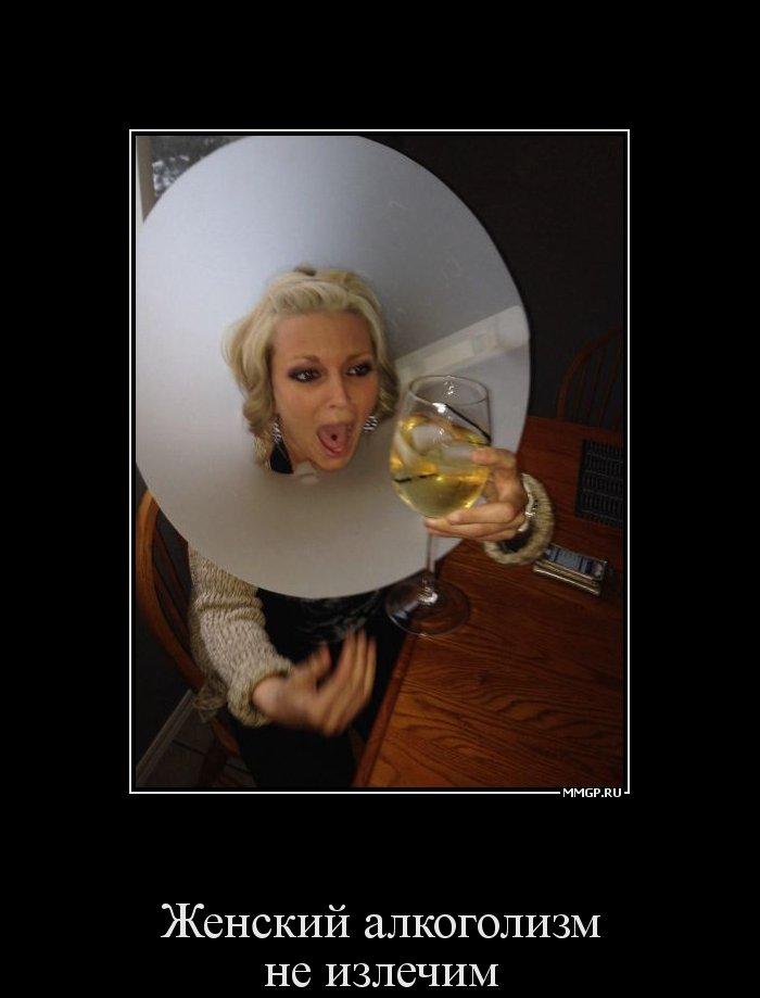 Открытки женский алкоголизм неизлечим