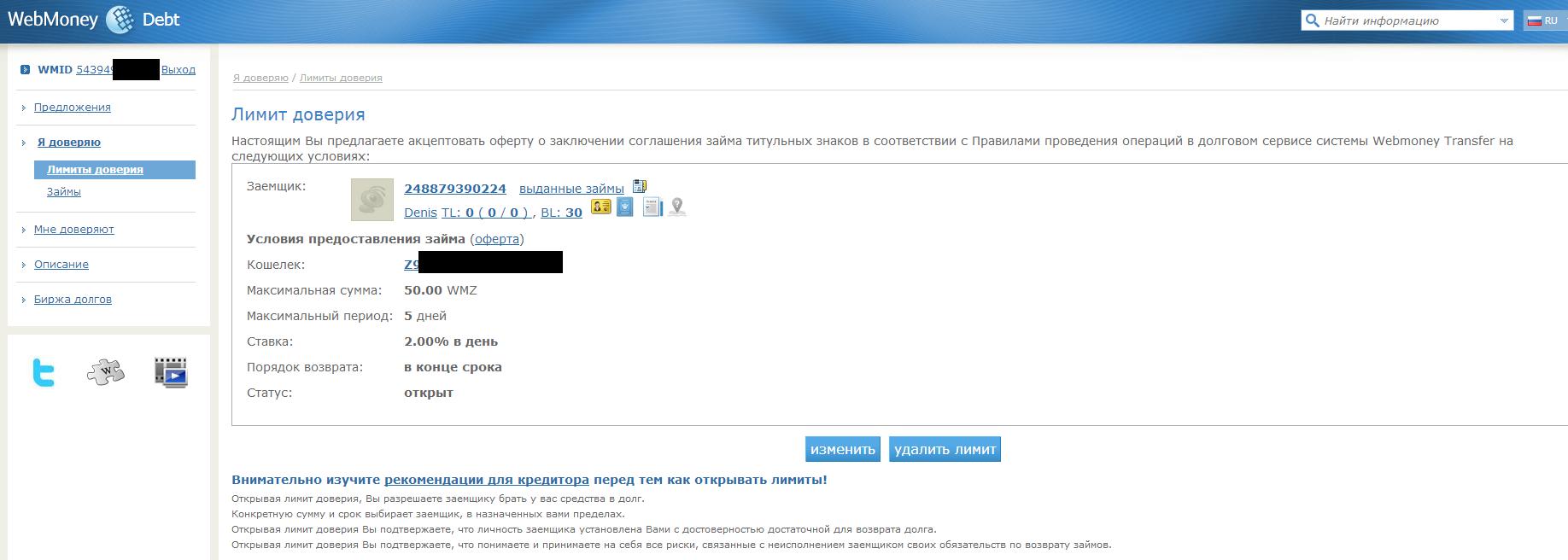 Нажмите на изображение для увеличения Название: Лимит_для_Denis661_выдача.png Просмотров: 94 Размер:201.9 Кб ID:76388