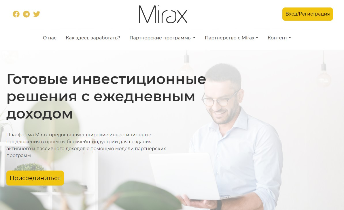 Mirax.tech - Среднедоходный хайп проект.jpg
