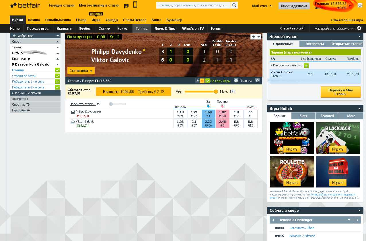 ent ltd malta betfair