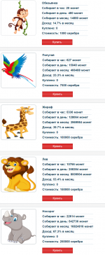 Jungle Money - Аккаунт - Нанять ботана - jungle-money.biz - маркетинг игры.png